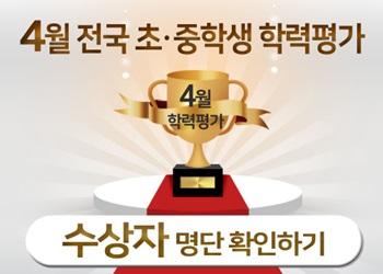4월 전국 초·중학생 학력평가 수상자 발표